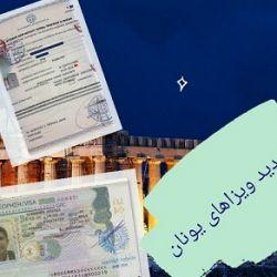تمدید ویزا و اقامت های یونان به مدت 5 ماه